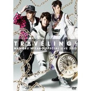 宮野真守/MAMORU MIYANO SPECIAL LIVE 2013〜TRAVELING!〜 [DVD]|dss