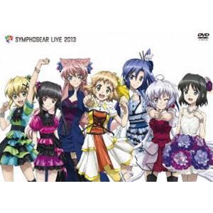シンフォギア ライブ 2013 [DVD]