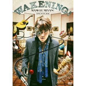 宮野真守/MAMORU MIYANO LIVE TOUR 2014 〜WAKENING!〜 [DVD]|dss