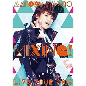 宮野真守/MAMORU MIYANO LIVE TOUR 2016 〜MIXING!〜 [DVD]|dss