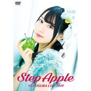 小倉唯 LIVE 2019「Step Apple」 [DVD]|dss