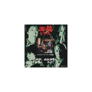 三田村邦彦 金沢明子 他 / 必殺仕事人/必殺仕事人 激突! [CD]
