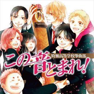 種別:CD 時瀬高等学校箏曲部 解説:漫画家のアミューによる日本の漫画作品「この音とまれ!」。「ジャ...