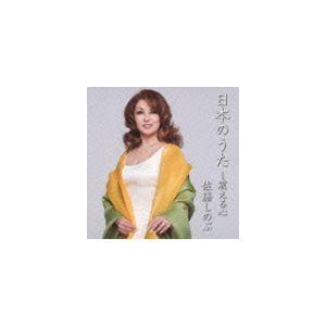 佐藤しのぶ(S) / 日本のうた 〜震える心 [CD]