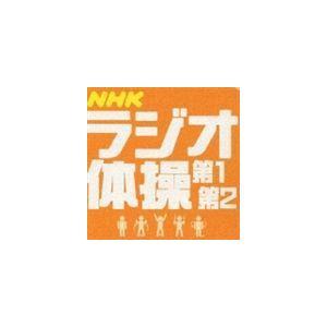 青山敏彦(指導)/大久保三郎(ピアノ) / NHKラジオ体操 [CD] dss