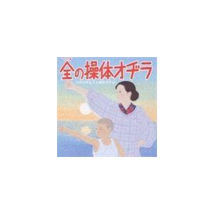 (オムニバス) ラジオ体操のすべて ※再発売 [CD] dss