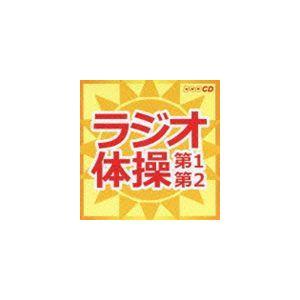 ラジオ体操 第1第2 [CD] dss