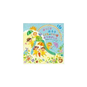 種別:CD (キッズ) 解説:未来の子どもたちの新しい童謡になるべく、幼稚園・保育園・小学校で歌われ...