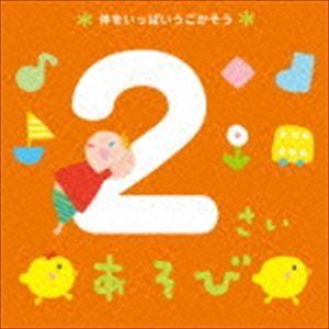 2さいあそび〜体をいっぱいうごかそう〜(CD)