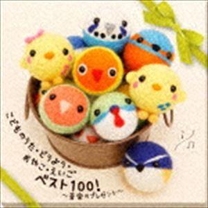 こどものうた・どうよう・おやこ・えいご ベスト100!〜音楽のプレゼント〜<0〜3歳向け> [CD]
