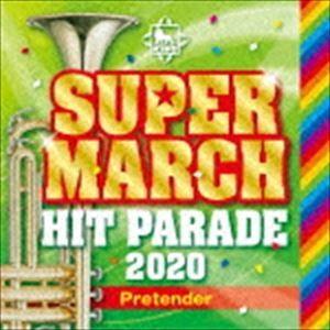 キング・スーパー・マーチ ヒット・パレード 2020〜Pretender [CD]