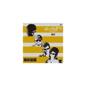 T.C.R.横浜銀蝿R.S. / ぶっちぎりベストコレクションVol.2 [CD]|dss