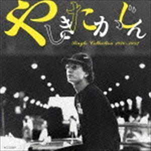 やしきたかじん / シングル・コレクション1976-1982 [CD] dss