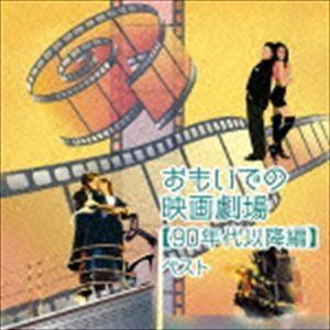 キング・スーパー・ツイン・シリーズ::おもいでの映画劇場【90年代以降編】 ベスト [CD]|dss