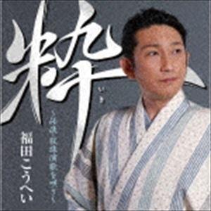 福田こうへい / 粋 任侠・股旅演歌を唄う [CD]