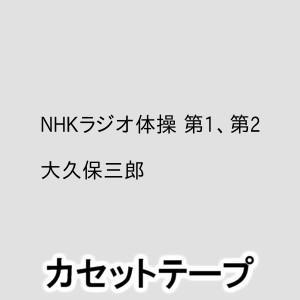 大久保三郎 / NHKラジオ体操 第1、第2 [カセットテープ] dss