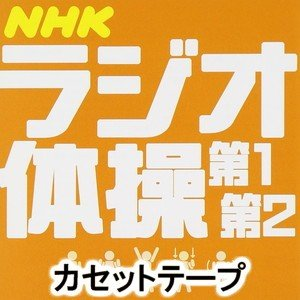 大久保三郎 / NHKラジオ体操 [カセットテープ] dss