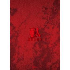 劇場3部作『亜人』コンプリートBlu-ray BOX(Blu-ray)
