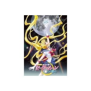 アニメ 美少女戦士セーラームーンCrystal Blu-ray【初回限定版】3 [Blu-ray]|dss