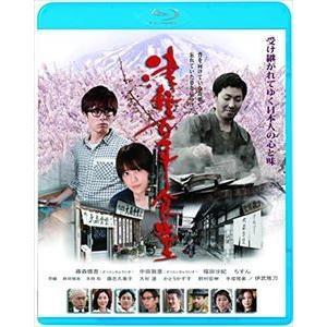 津軽百年食堂 [Blu-ray]|dss