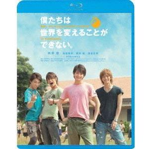 僕たちは世界を変えることができない [Blu-ray]|dss