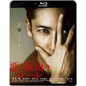 悪と仮面のルール [Blu-ray]|dss