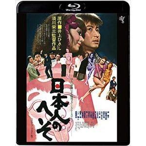 日本人のへそ≪HDニューマスター版≫ [Blu-ray]|dss