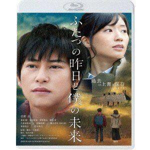 ふたつの昨日と僕の未来 [Blu-ray]