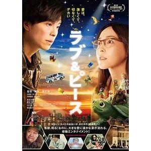 ラブ&ピース 初回限定版 コレクターズ・エディション(Blu-ray) [Blu-ray]|dss