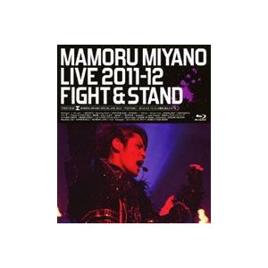 宮野真守/MAMORU MIYANO LIVE 2011-12 〜FIGHT&STAND〜 [Blu-ray]|dss
