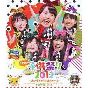 ももいろクローバーZ/ももクロ子供祭り 2012〜良い子のみんな集まれーっ!〜 [Blu-ray]|dss