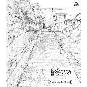 TVアニメ「蒼穹のファフナー EXODUS」オリジナルサウンドトラック【Blu-ray Disc Music】 [Blu-ray]|dss