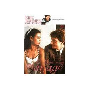 美しき結婚 [DVD]|dss