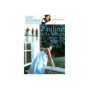 海辺のポーリーヌ [DVD]|dss