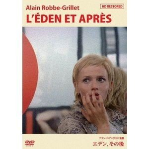 エデン、その後 [DVD]|dss