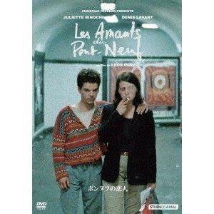 ポンヌフの恋人 DVD [DVD]
