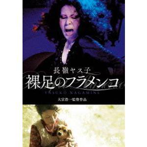 長嶺ヤス子 裸足のフラメンコ [DVD]|dss
