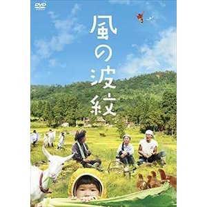 風の波紋 DVD [DVD]|dss