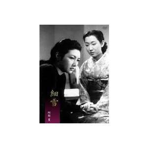細雪 デジタル・ニューマスター [DVD] dss