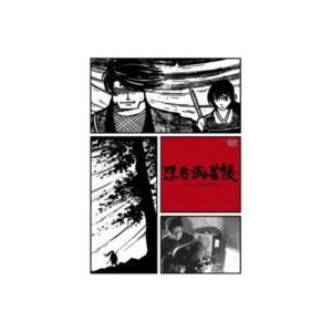忍者武芸帳(DVD)