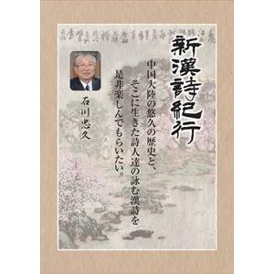 新漢詩紀行5巻BOX 下巻 [DVD]|dss