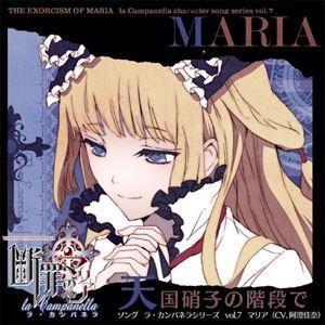 断罪のマリア ソング ラ・カンパネラ vol.7 マリア 「天国硝子の階段で」 [CD]