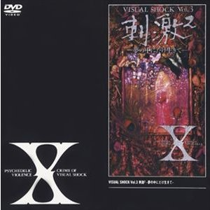 X/VISUAL SHOCK Vol.3 刺激〜夢の中にだけ生きて〜 [DVD]|dss