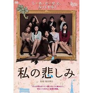 私の悲しみ [DVD]|dss