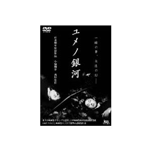 ユメノ銀河 [DVD]|dss