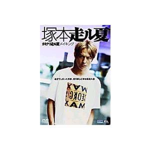 塚本高史走ル夏 〜カミナリ走ル夏メイキング [DVD]