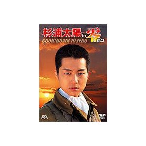 杉浦太陽 in 零 ゼロ COUNT DOWN TO ZERO [DVD]