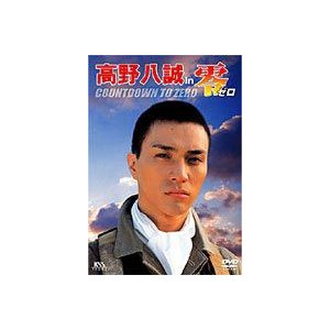高野八誠 in 零 ゼロ COUNT DOWN TO ZERO [DVD]