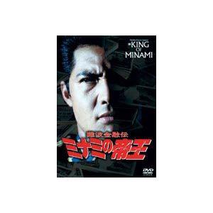 難波金融伝 ミナミの帝王 スペシャル劇場版 ローンシャーク [DVD] dss