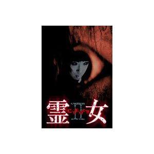 霊女 MISAKI 2 [DVD]